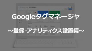 Googleタグマネージャ登録記事用アイキャッチ