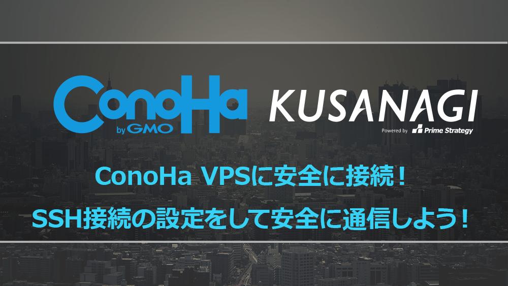 ConoHa VPS SSL - アイキャッチ
