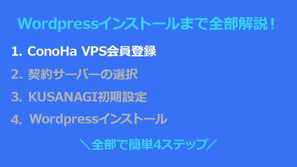 ConoHa VPS - ConoHa VPS会員登録