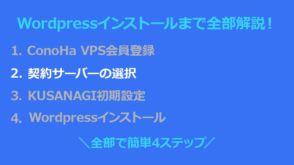 ConoHa VPS - 契約サーバーの選択
