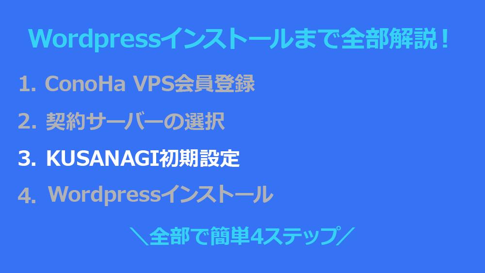 ConoHa VPS - KUSANAGI初期設定