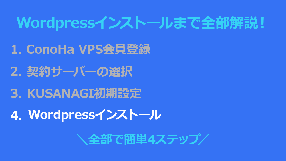 ConoHa VPS - WordPressインストール