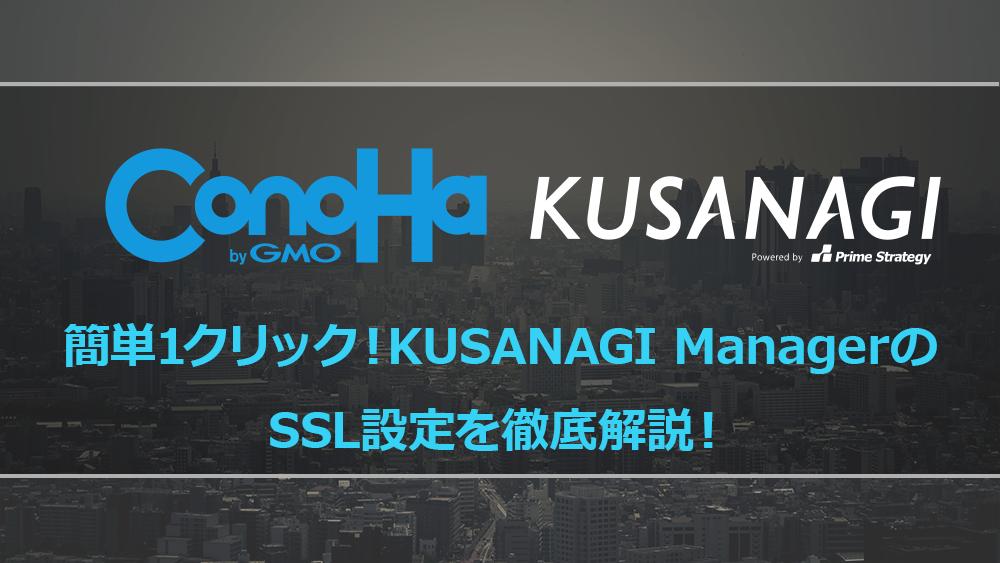 ConoHa VPS - SSL設定アイキャッチ
