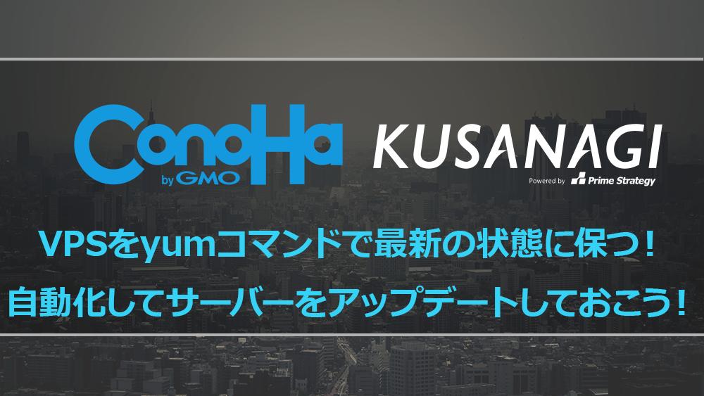 ConoHa VPS yum記事用アイキャッチ