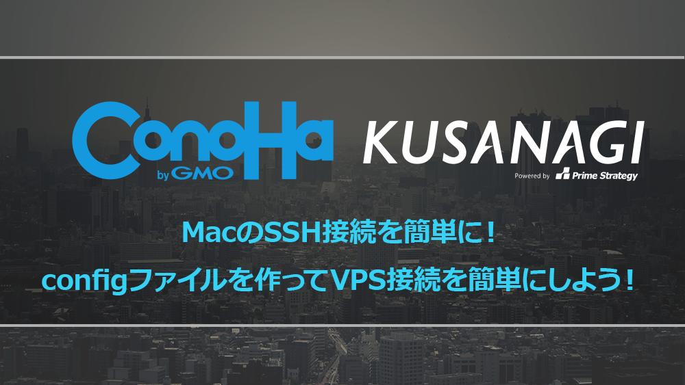 Mac SSH接続記事用アイキャッチ