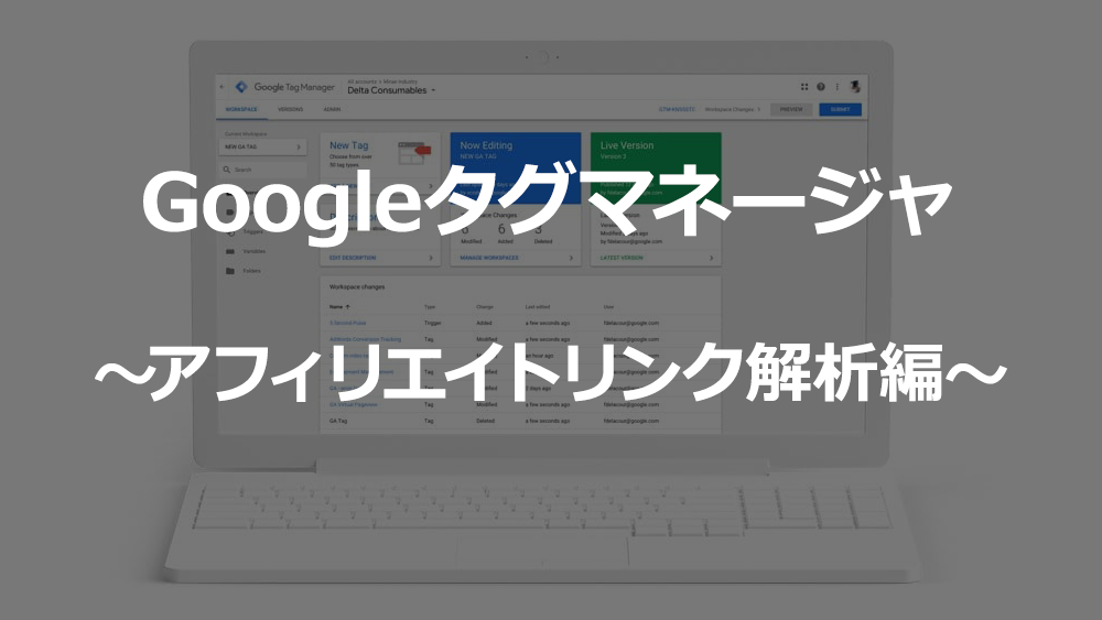 Googleタグマネージャアフィリエイトタグ解析記事用アイキャッチ