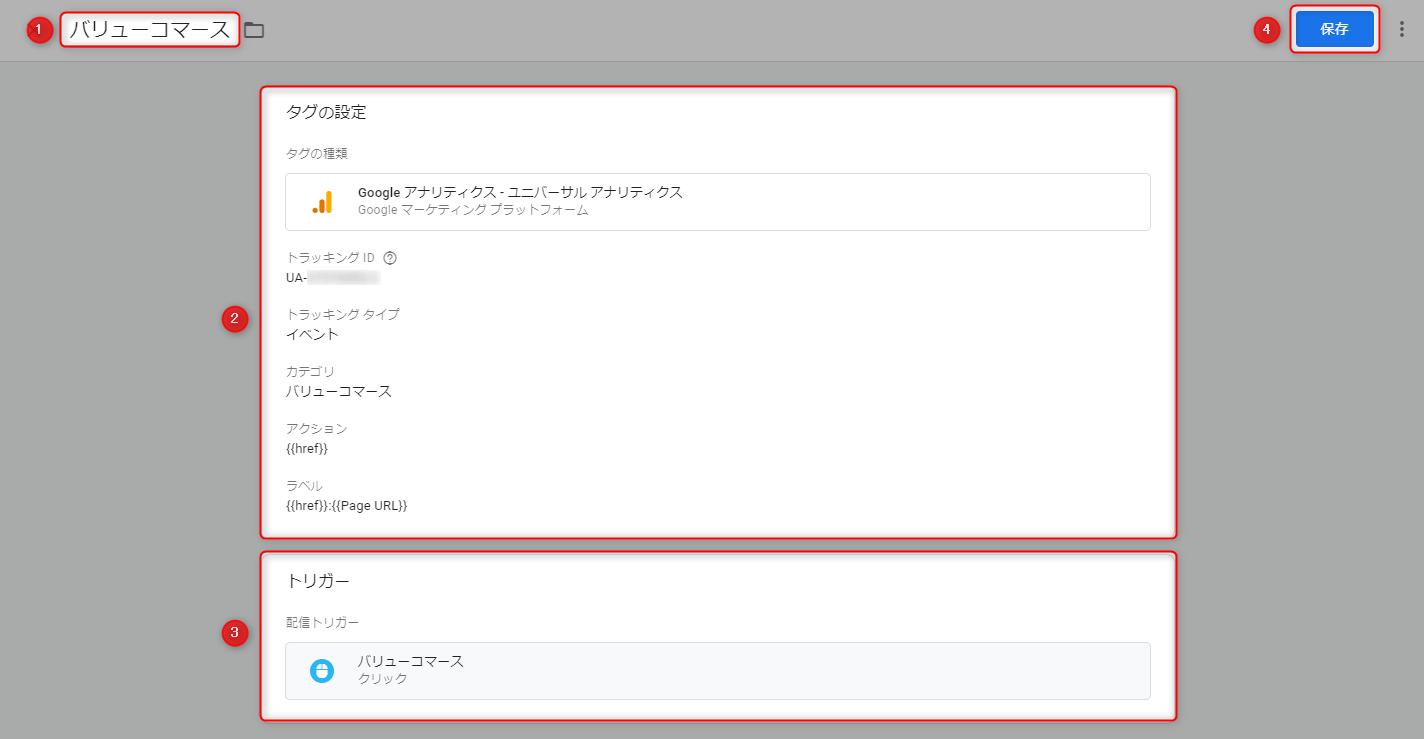Googleタグマネージャー AMP - タグ作成