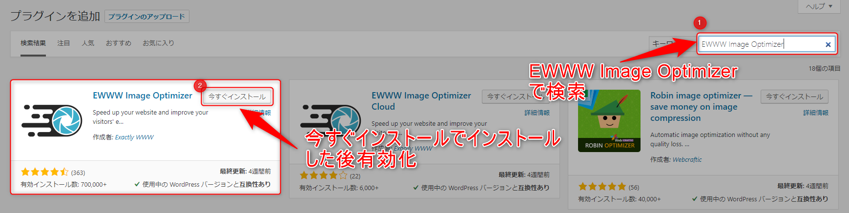 EWWW Image Optimizer - インストール