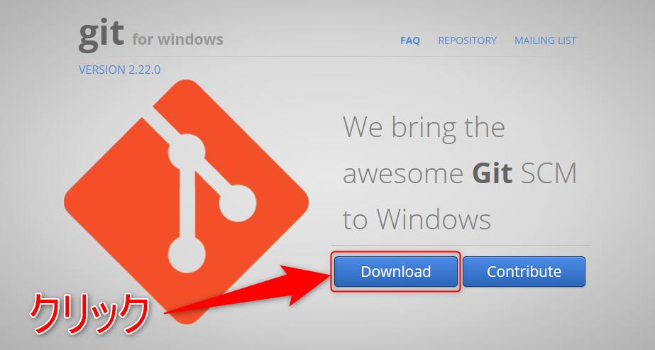 Git - ダウンロード