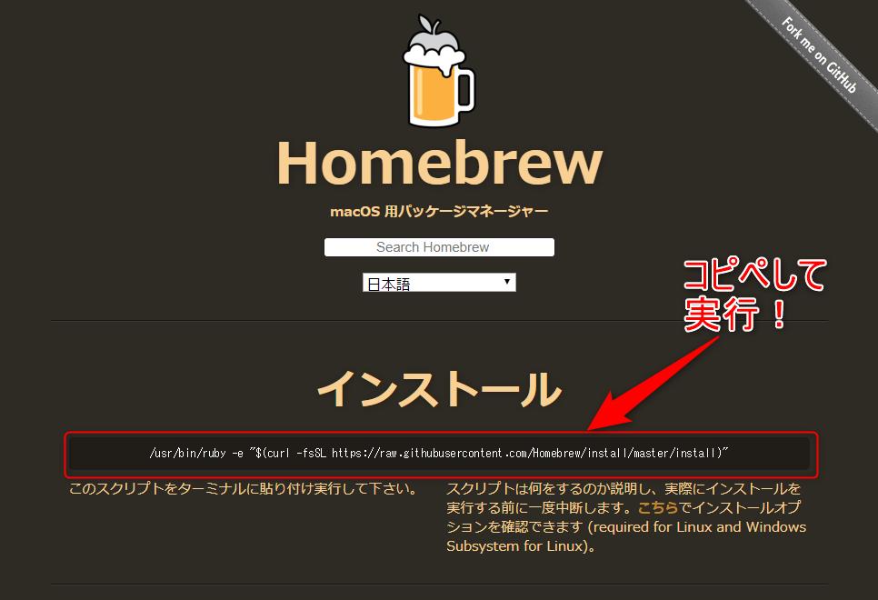 Homebrew - インストールコマンド
