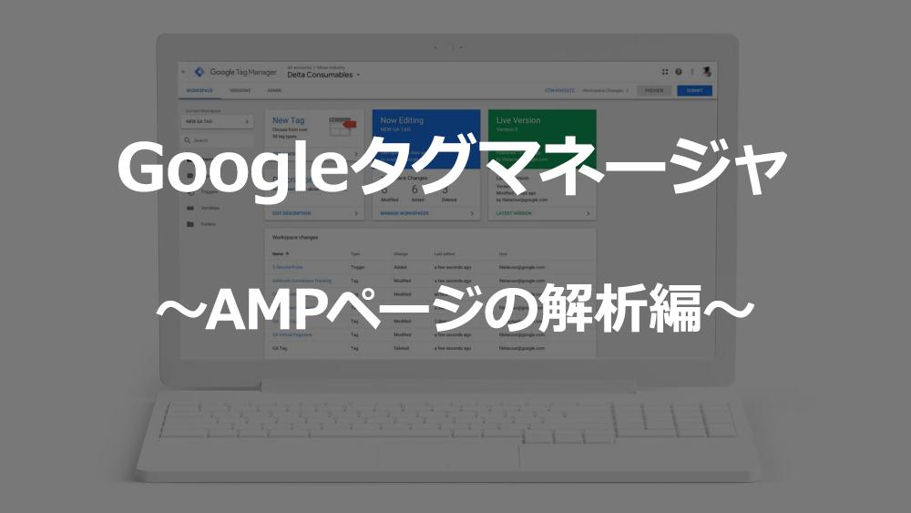GoogleタグマネージャAMPアフィリエイトタグ解析記事用アイキャッチ