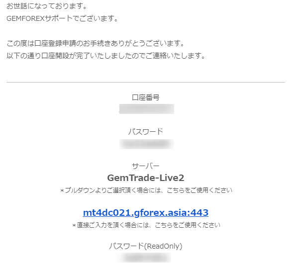GemForex - 口座開設