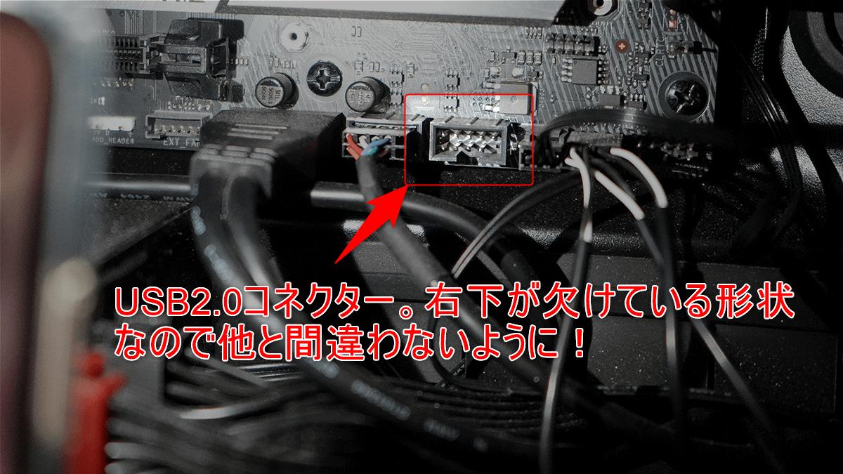USB2.0コネクター