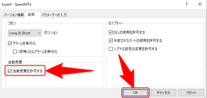 MT4スピード注文 - MT4設定