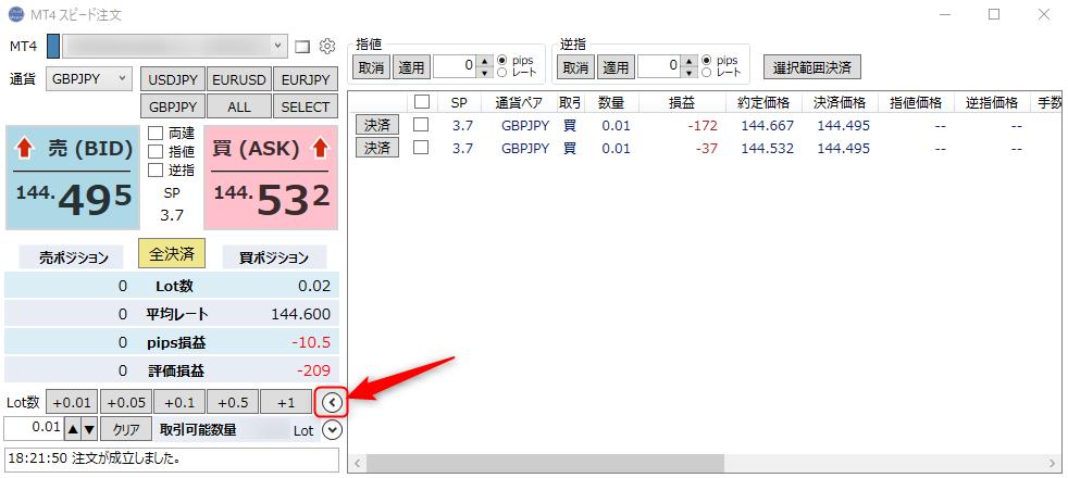 SpeedMT4 - ポジションビュー