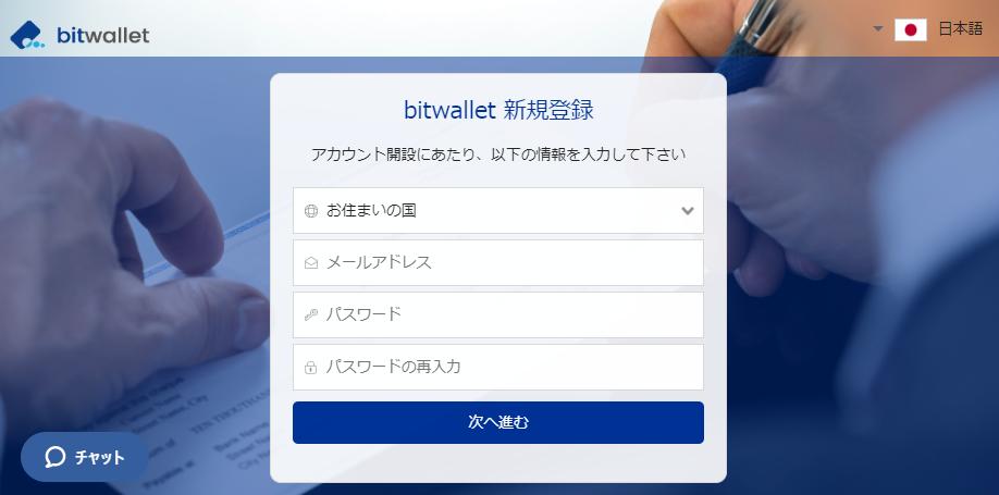 bitwallet - 情報入力