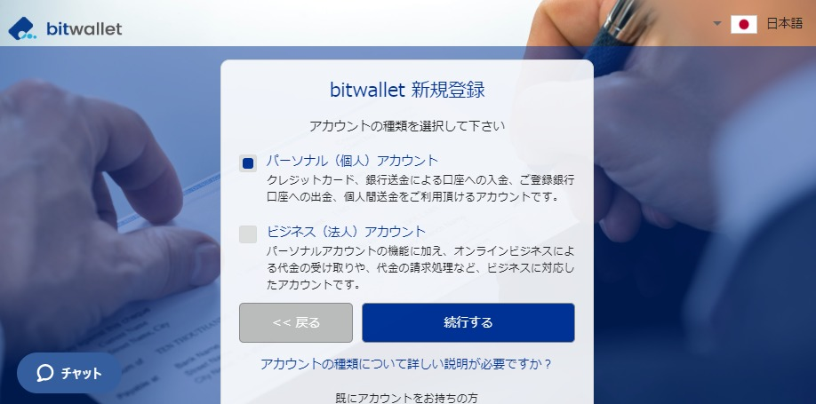 bitwallet - アカウントの種類