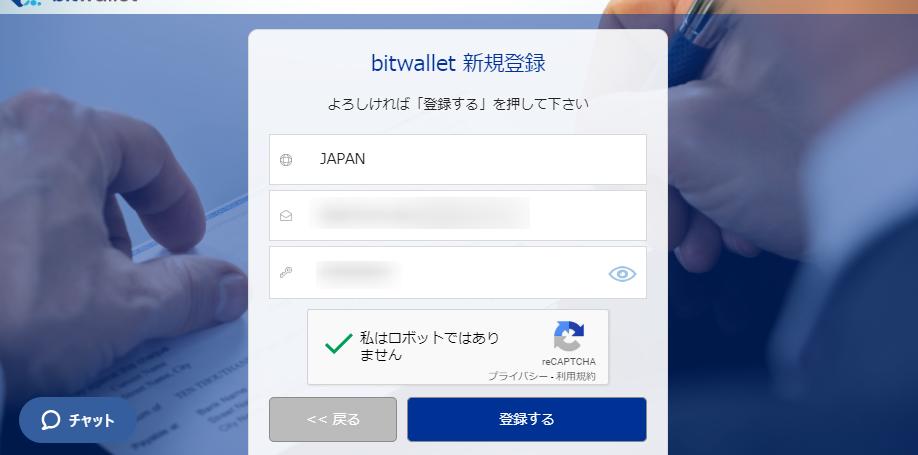 bitwallet - 登録内容確認