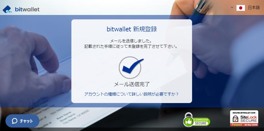 bitwallet - 登録完了