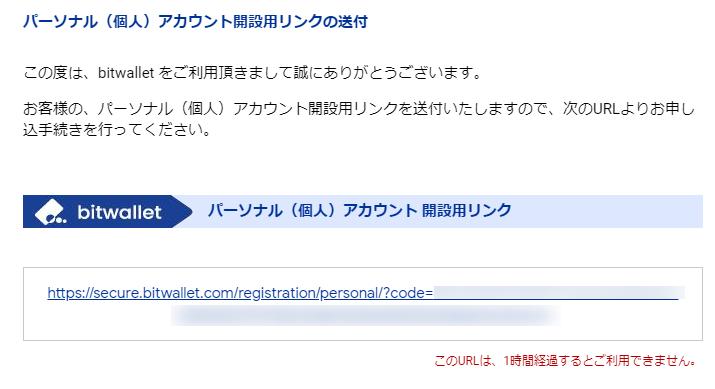 bitwallet - メール確認
