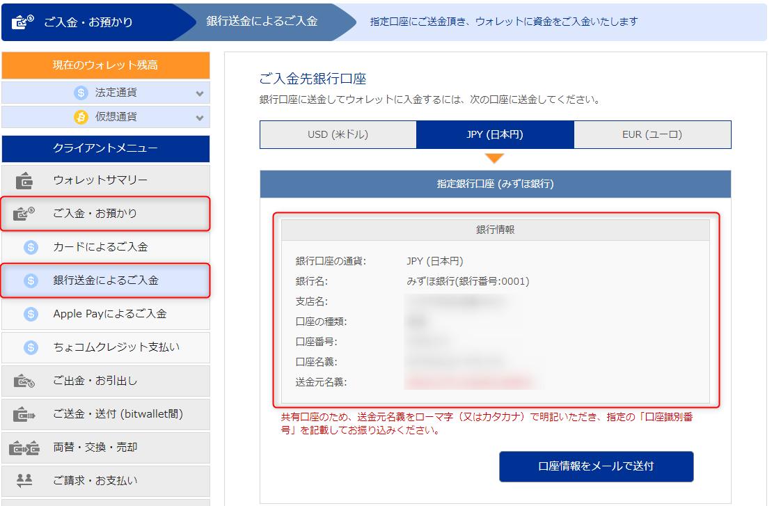 bitwallet - 銀行口座入金