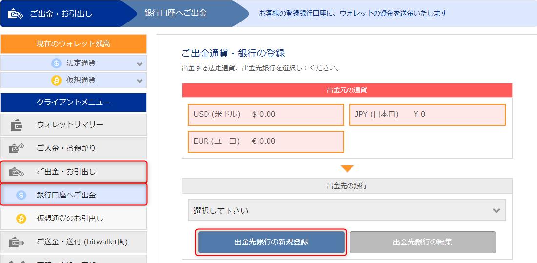 bitwallet - 出金先銀行の新規登録