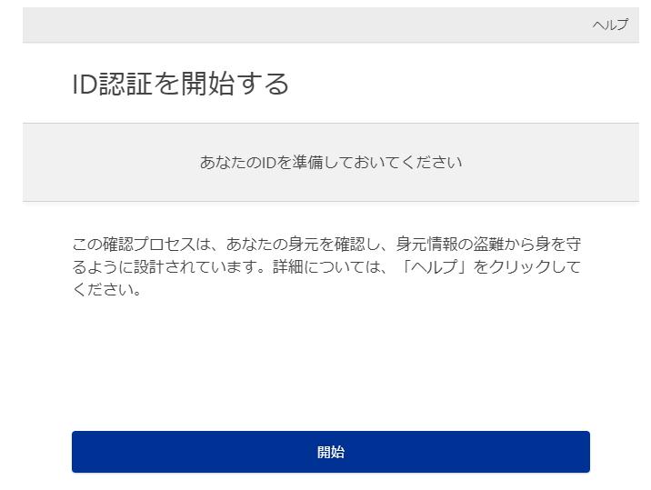 bitwallet - ID認証開始