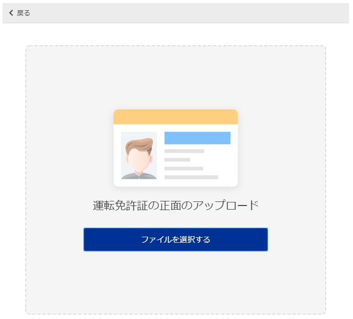 bitwallet - 書類アップロード