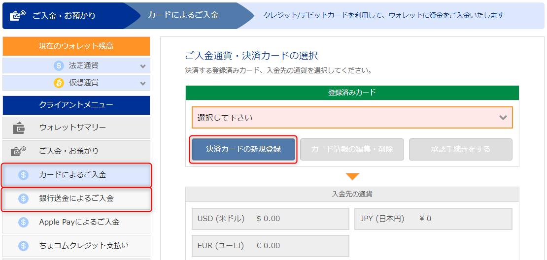bitwallet - カード登録