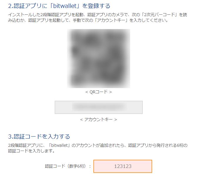 bitwallet - 二段階認証登録