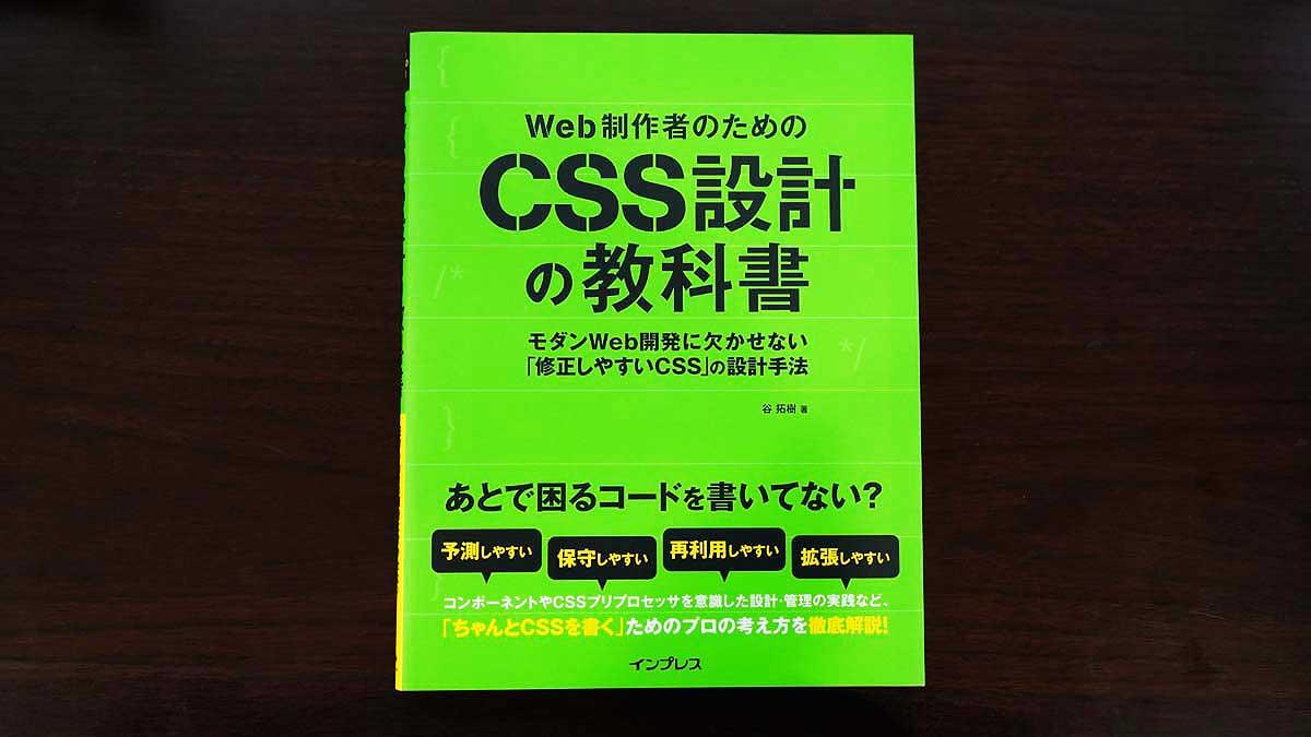 買ってよかったもの2019 - Web制作者のためのCSS設計の教科書