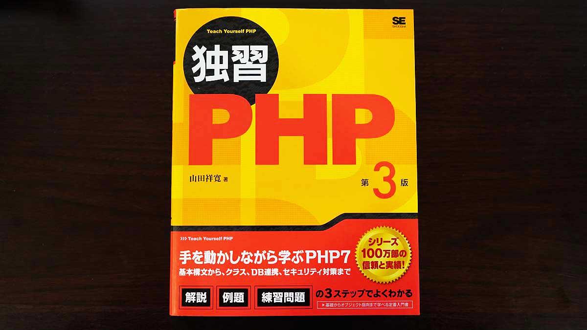 買ってよかったもの2019 - 独習PHP 第3版