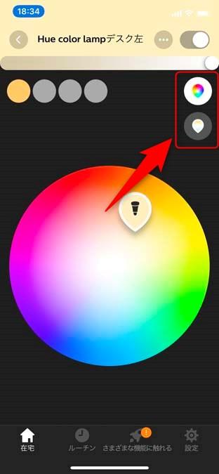 HueApp - ライト色切り替え