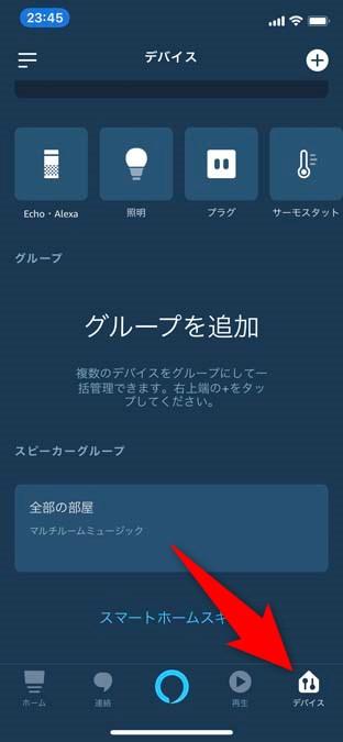 Amazon Alexaアプリ - Hueスキル設定