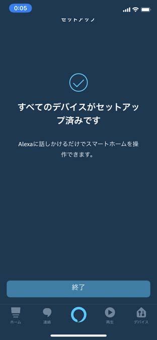Amazon Alexaアプリ -端末連携