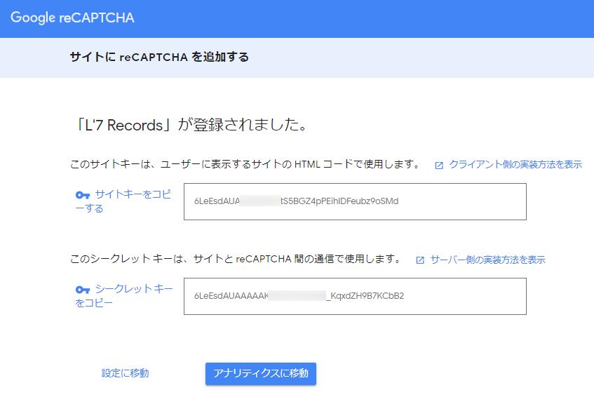 Google reCAPTCHA - 登録完了