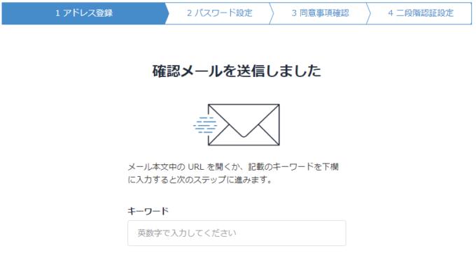 bitFlyerの口座開設 - メールに記載されたキーワード認証