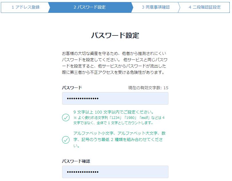 bitFlyerの口座開設 - パスワード設定