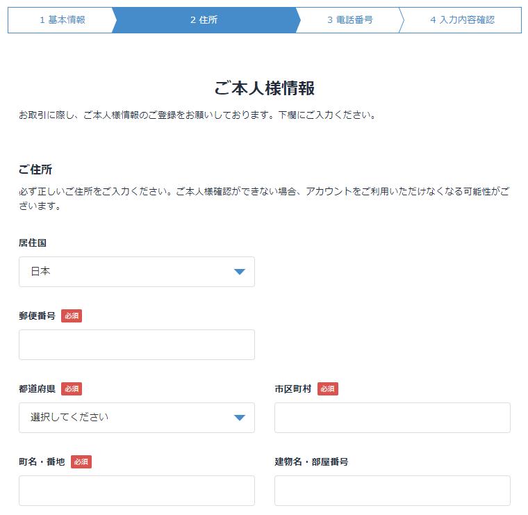 bitFlyerの住所登録