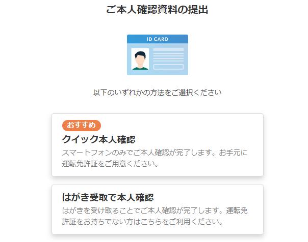 bitFlyerのクイック本人確認 - URLをスマートフォンへ送信
