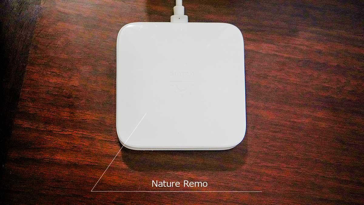 ブロガーのデスク - Nature Remo