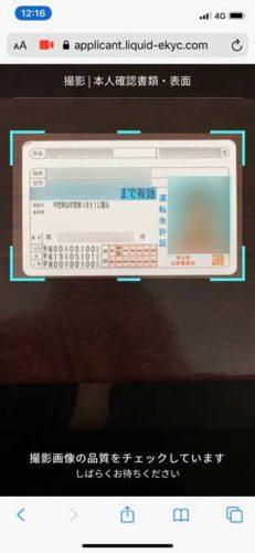 bitFlyer本人確認書類提出 - 撮影画像の品質チェック