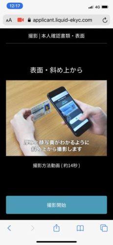 bitFlyer本人確認書類提出 - 免許証を斜め上から撮影