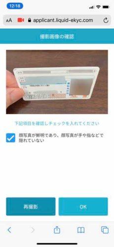 bitFlyer本人確認書類提出 - 免許証を斜め上から撮影して提出