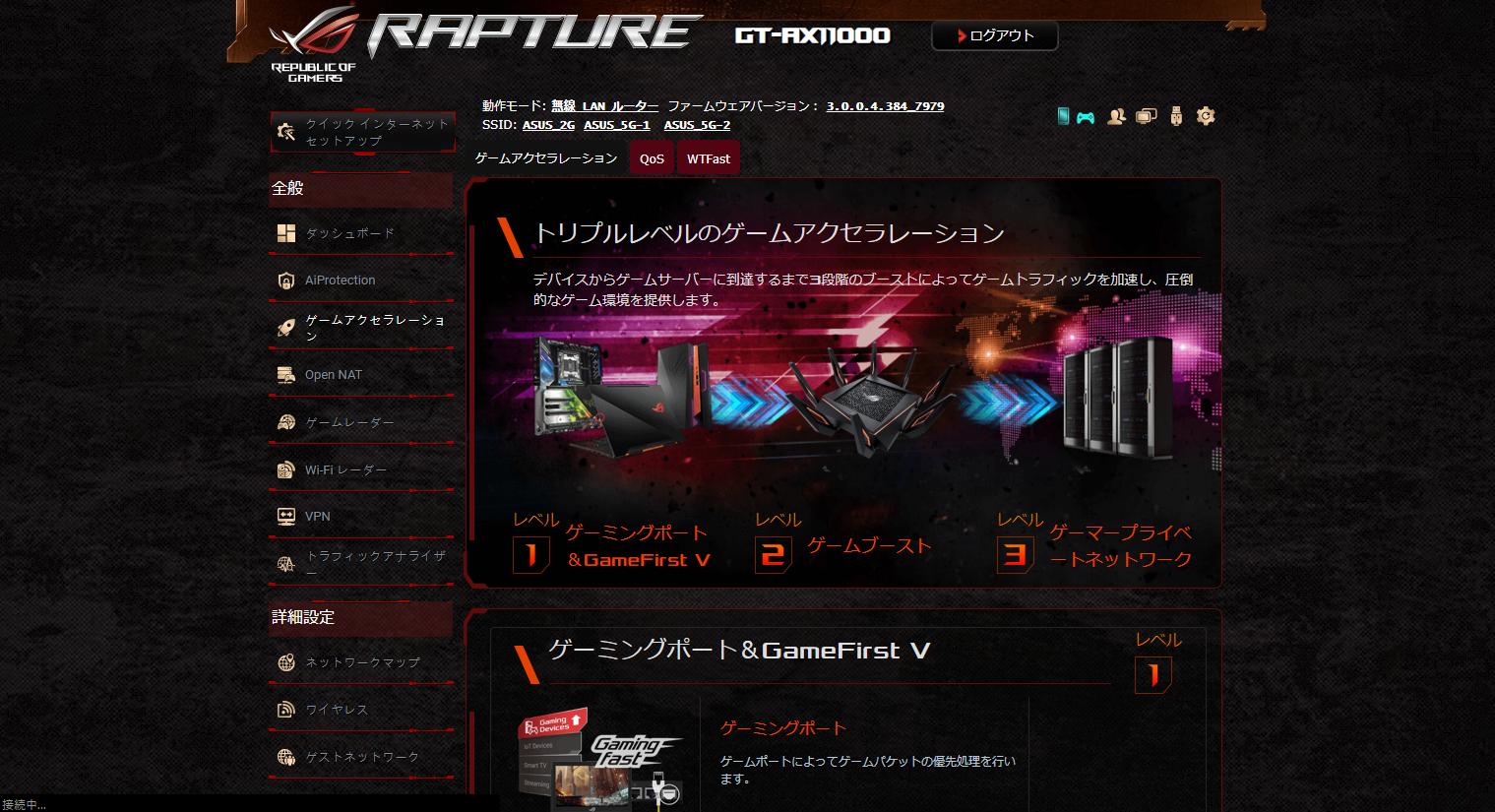ASUS ROG Rapture GT-AX11000 - ゲームアクセラレーション