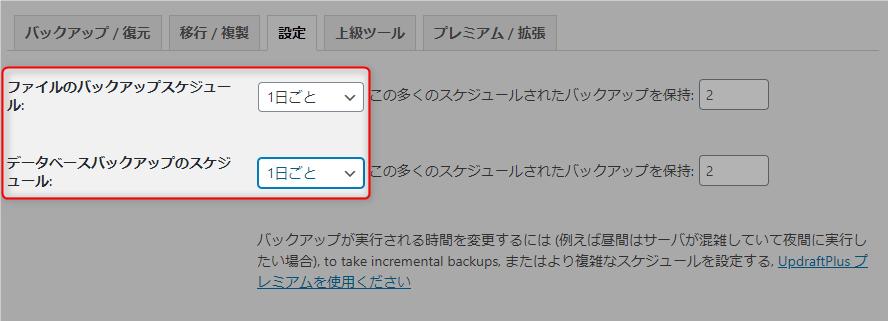 UpdraftPlus - バックアップスケジュール
