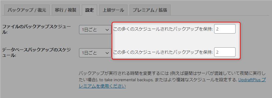 UpdraftPlus - バックアップファイルの保持数