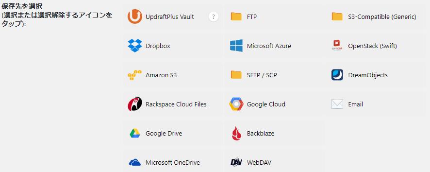 UpdraftPlus - オンラインストレージ連携