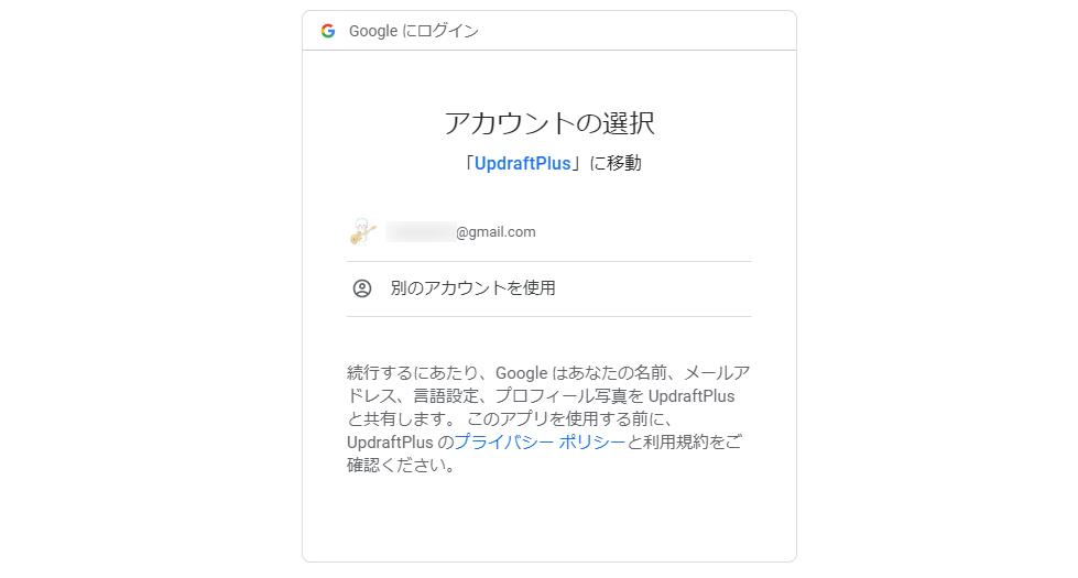UpdraftPlus - Googleアカウント選択