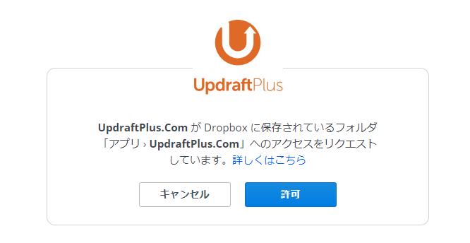 UpdraftPlus - リクエスト許可